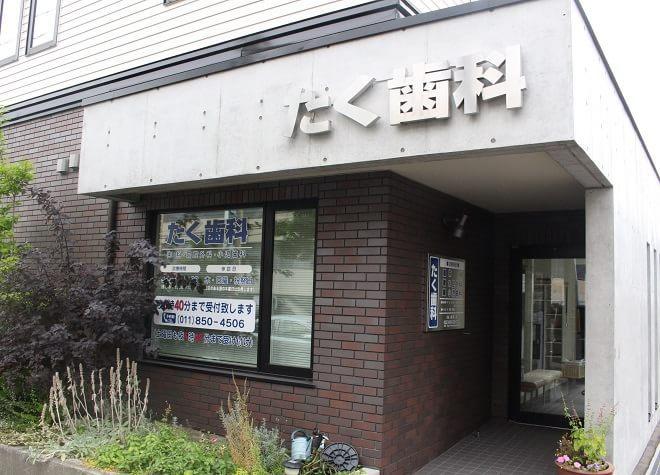 医療法人社団緑真会 たく歯科5