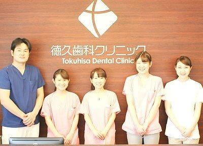 徳久歯科クリニックの医院写真
