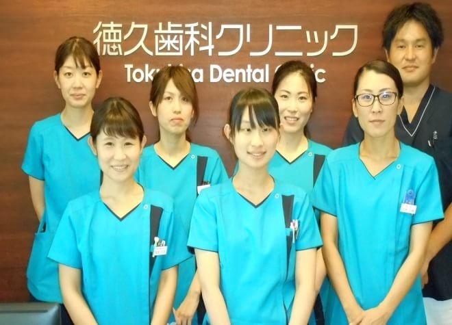 徳久歯科クリニック1