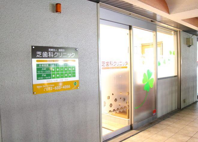 医療法人 歯徳会 芝歯科クリニック3