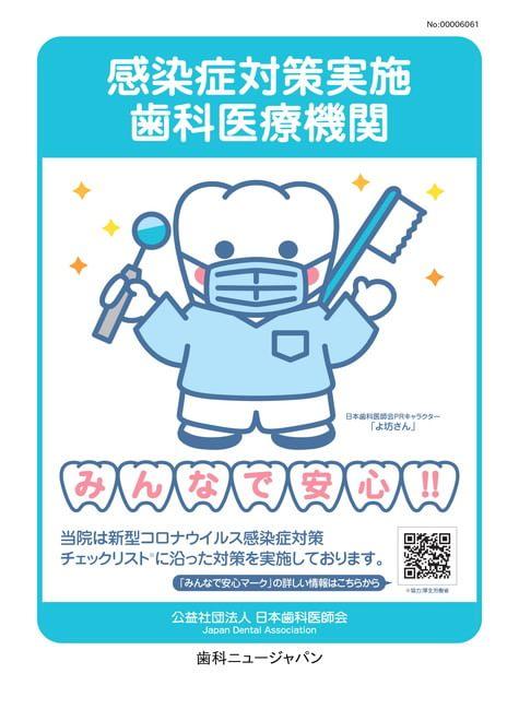 歯科ニュージャパン 【一番町】5