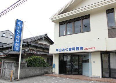 中山たく歯科医院2