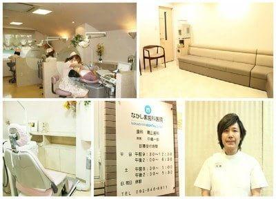 なかしま歯科医院1