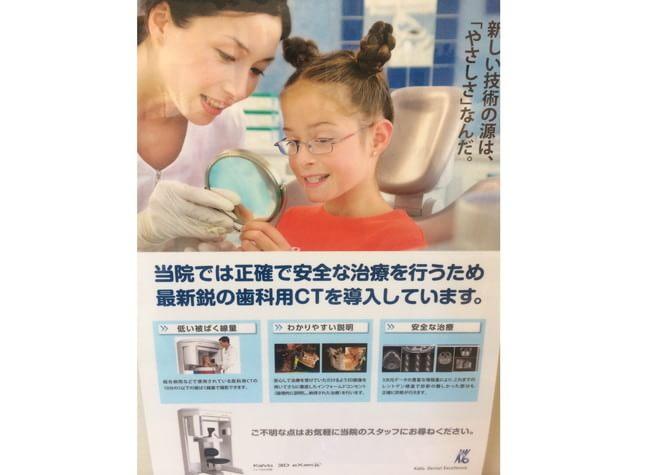 上田歯科クリニック4