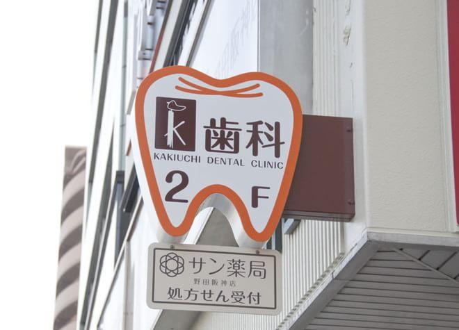 医療法人 真和会 かきうち歯科医院1