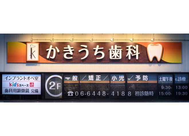 野田駅(阪神)近辺の歯科・歯医者「医療法人 真和会 かきうち歯科医院」