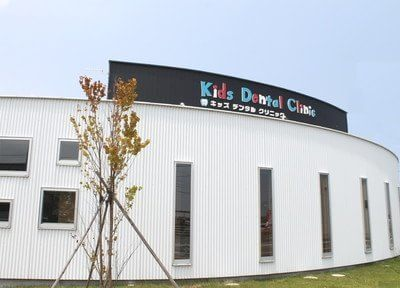 Kids Dental Clinic