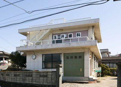 玉井歯科医院