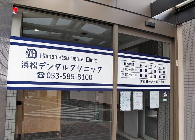浜松デンタルクリニック