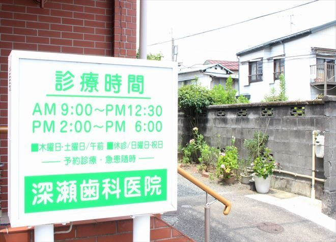 深瀬歯科医院7