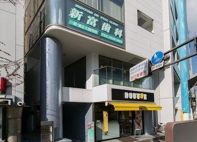 新富町駅(東京都)近辺の歯科・歯医者「新富歯科」