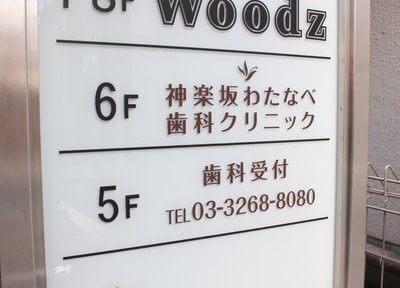 神楽坂わたなべ歯科クリニック
