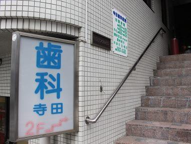 寺田歯科医院6