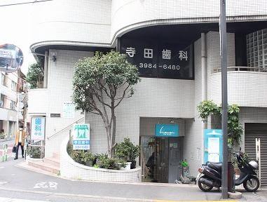 寺田歯科医院7