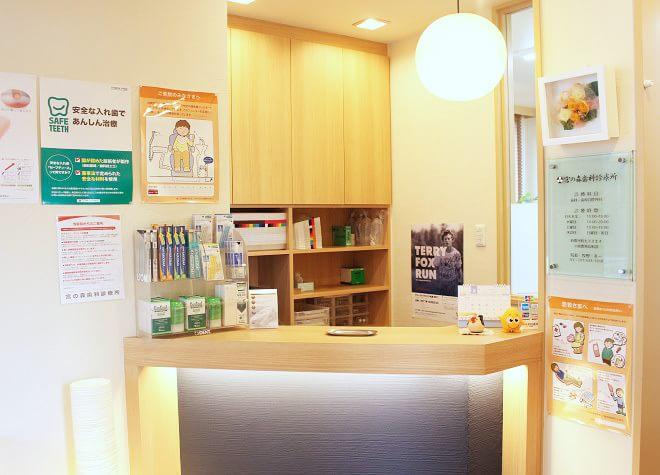 宮の森歯科診療所4