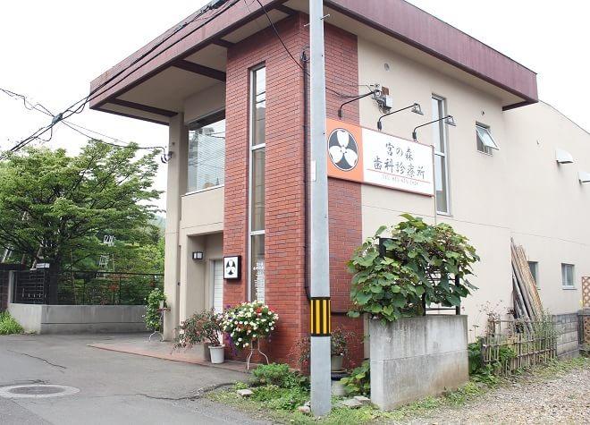 宮の森歯科診療所7