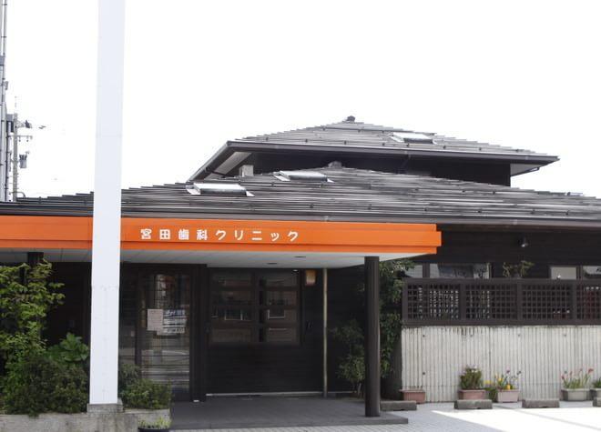 宮田歯科クリニック4