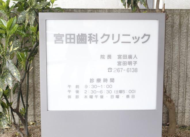 宮田歯科クリニック 3