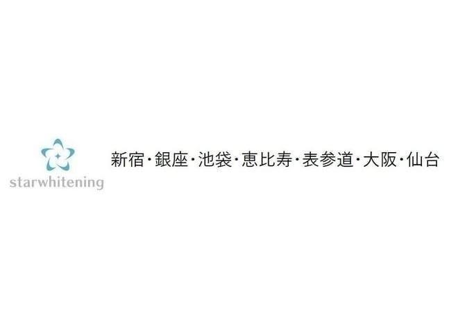 スターホワイトニング 表参道医科歯科クリニック