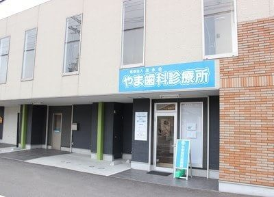 やま歯科診療所の医院写真