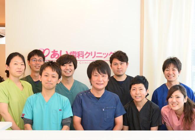 八王子駅近辺の歯科・歯医者「あい歯科クリニック」