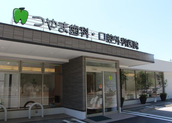つやま歯科・口腔外科医院1