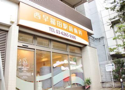 西早稲田駅前歯科7