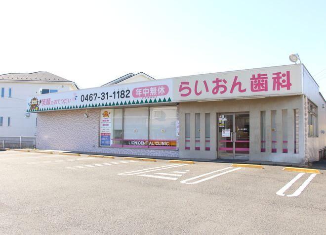 らいおん歯科クリニック 手広医院7