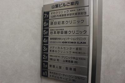 メディカルセンター歯科7
