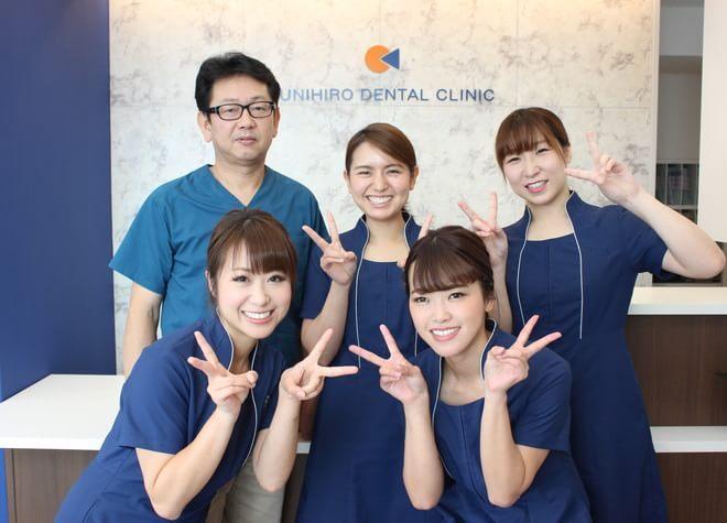 くにひろ歯科医院