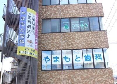 やまもと歯科医院2