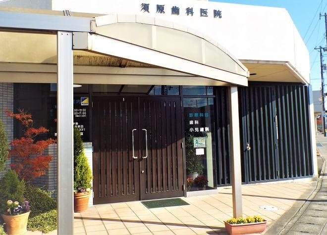 須原歯科医院2