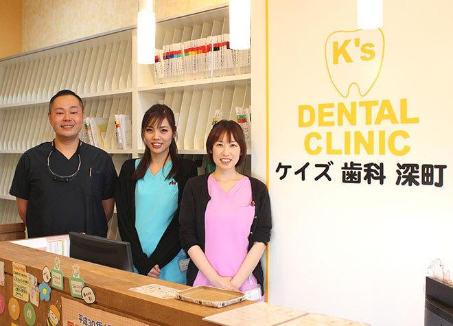 ケイズ歯科クリニック 深町