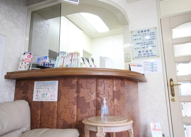 関戸歯科2