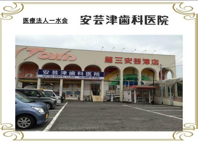 安芸津歯科医院