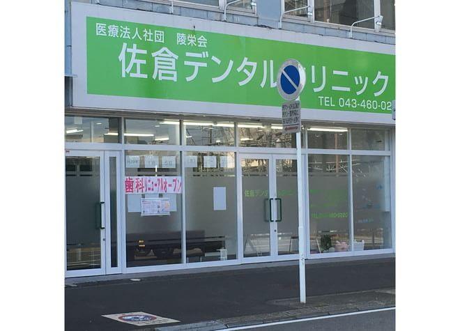 佐倉デンタルクリニック