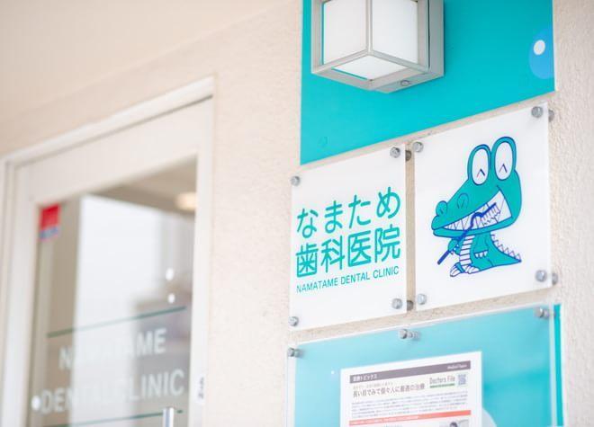 なまため歯科医院7