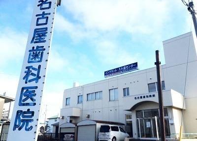 名古屋歯科医院