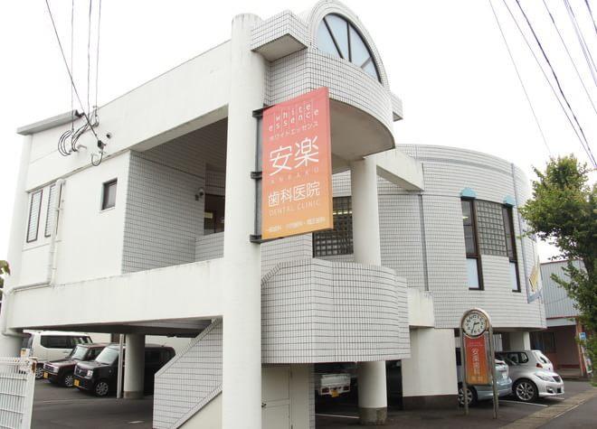 安楽歯科医院7
