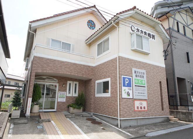 富沢ささき歯科医院4