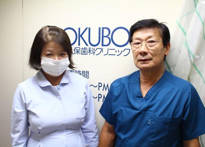 大久保歯科クリニック