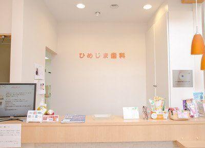 ひめじま歯科4