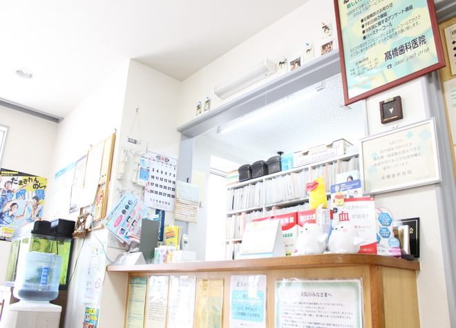 髙橋歯科医院(写真1)