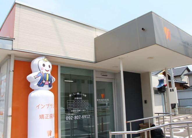 昭和歯科医院7