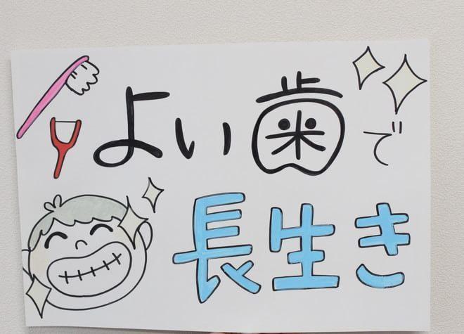 平松歯科6