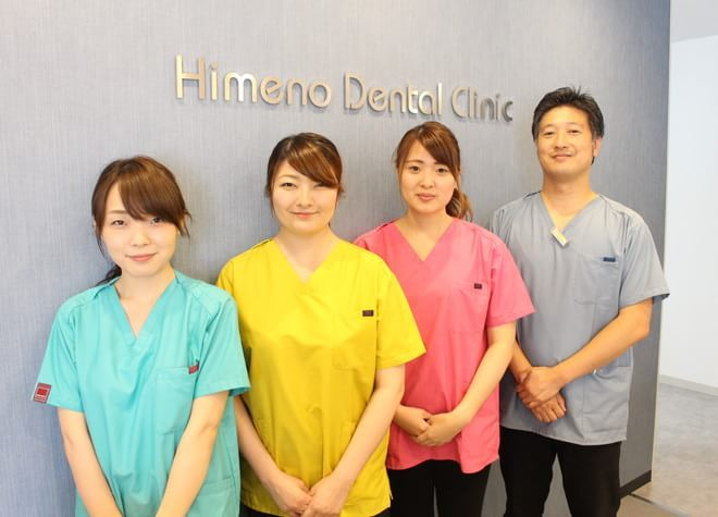 ひめの歯科クリニック