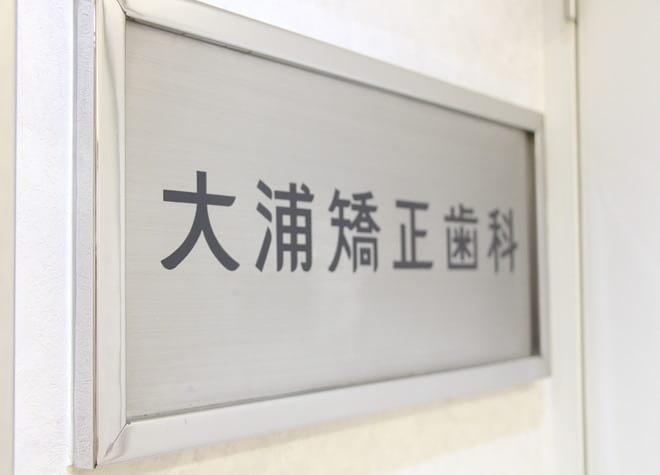 大浦矯正歯科医院