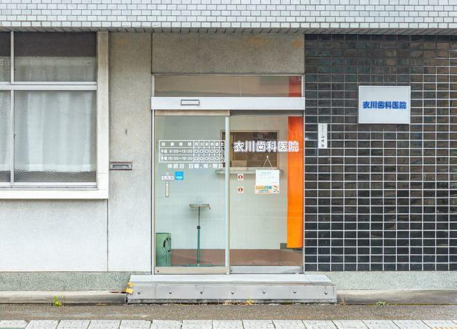 衣川歯科医院
