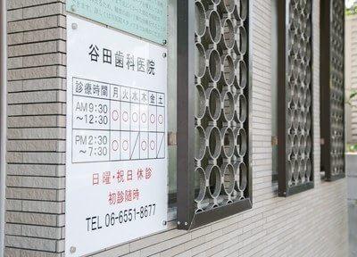 谷田歯科医院4