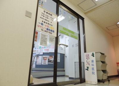 はやしべ歯科医院4